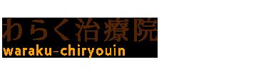 天理市の整体は「わらく治療院」へ ロゴ