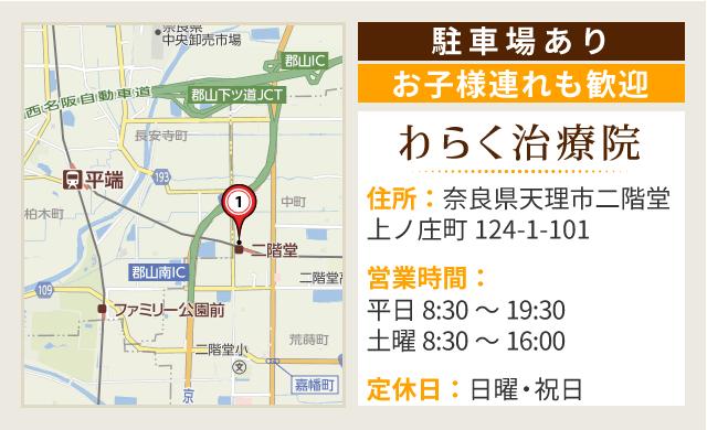 MAP【駐車場あり】